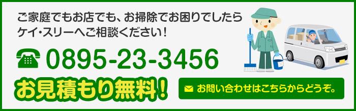 bnr_contact_top